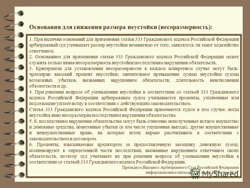 3 2. Совершенствование договора займа и договоров, обеспечивающих исполнение обязательств по договору займа (договоров залога, поручительства) Договор займа регулируется главой 42 ГК, статьями 807-813 (а также 814-818 – специальные виды заемных обяза