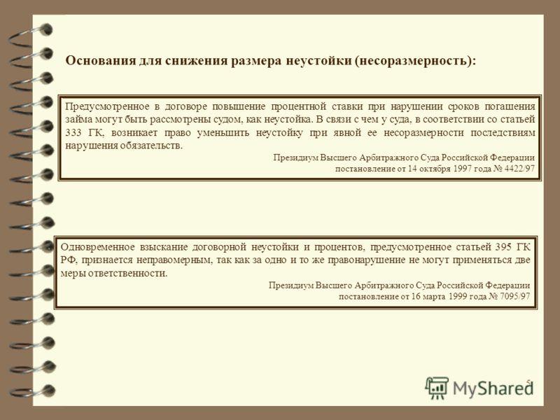 4 Основания для снижения размера неустойки (несоразмерность): 1. При наличии оснований для применения статьи 333 Гражданского кодекса Российской Федерации арбитражный суд уменьшает размер неустойки независимо от того, заявлялось ли такое ходатайство