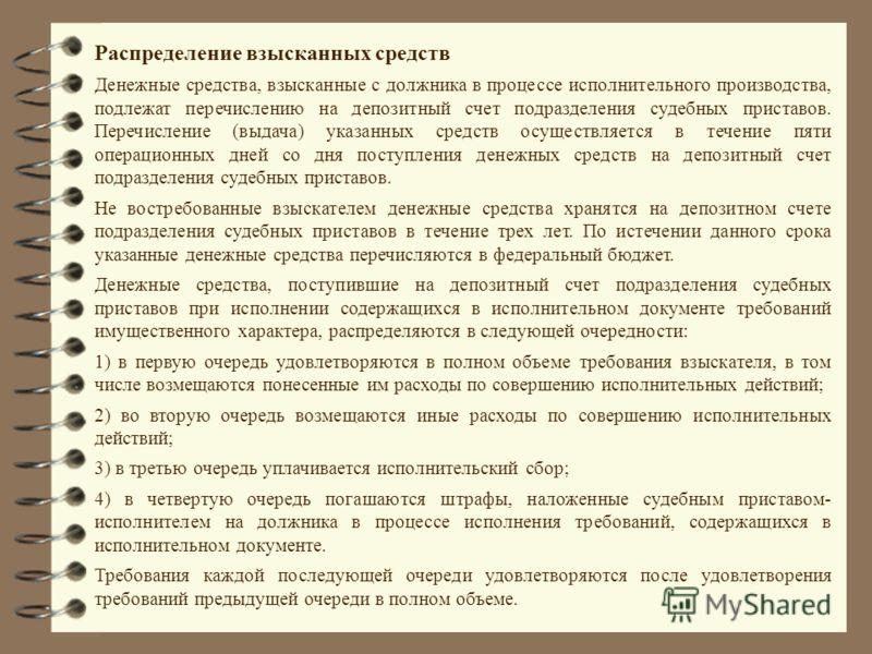 52 Обращение взыскания на заработную плату и иные доходы должника- гражданина В следующих случаях: 1) исполнение исполнительных документов, содержащих требования о взыскании периодических платежей; 2) взыскание суммы, не превышающей десяти тысяч рубл
