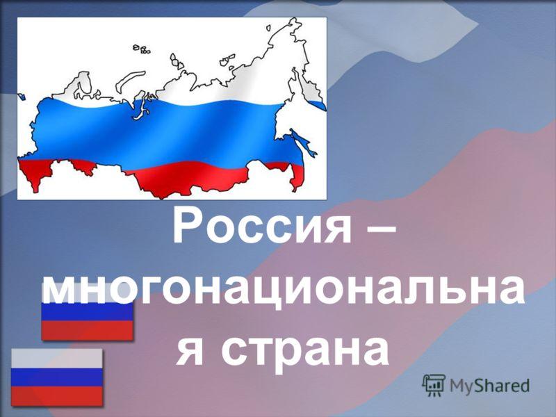 Россия – многонациональна я страна