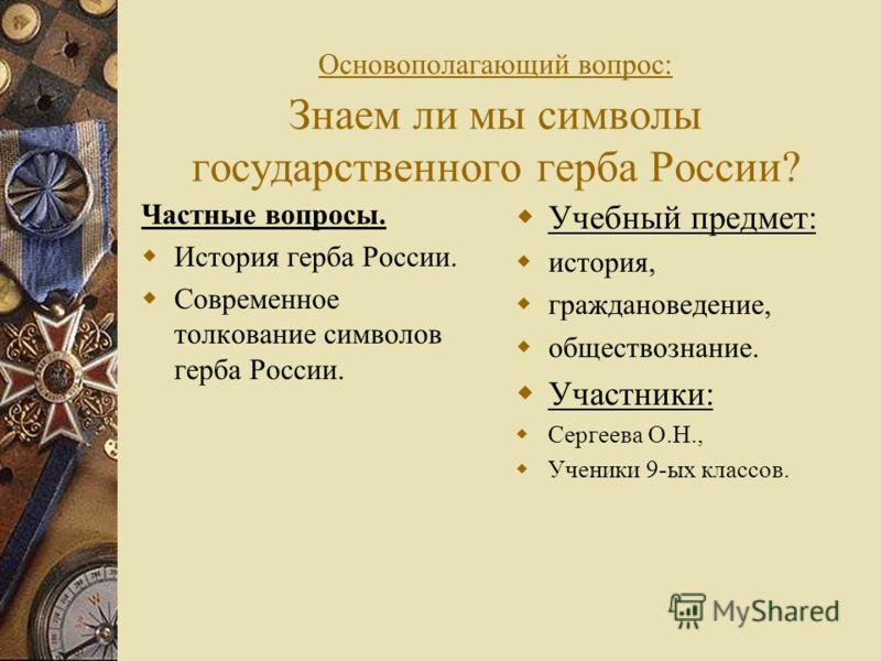Государственный герб России. Автор: Сергеева Ольга Николаевна.