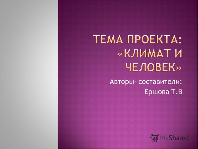 Авторы- составители: Ершова Т.В