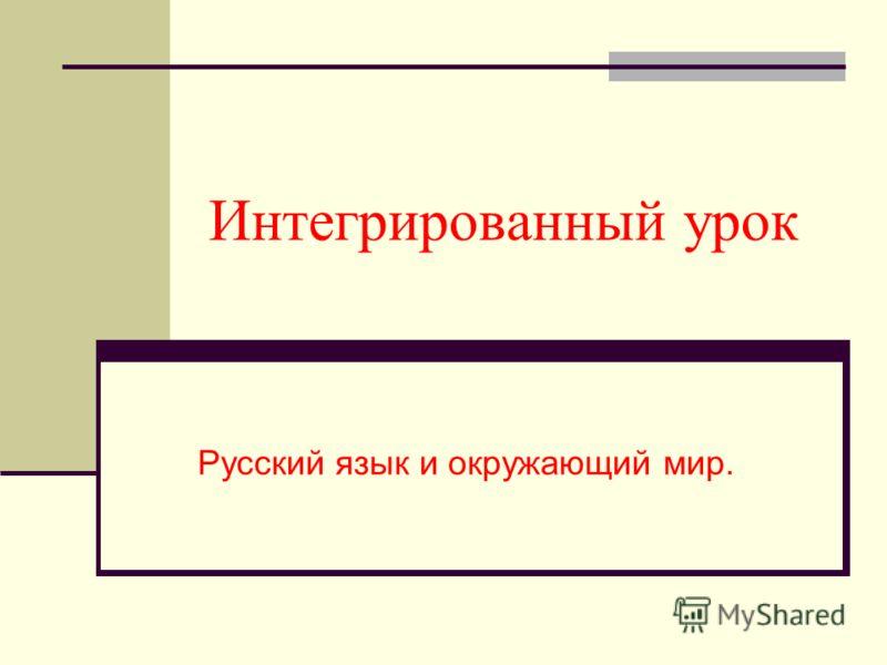 Интегрированный урок Русский язык и окружающий мир.