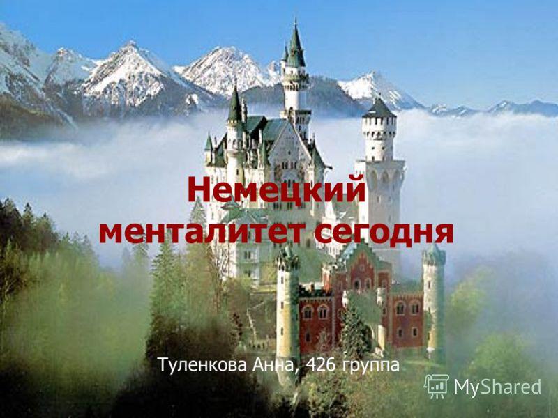 Немецкий менталитет сегодня Туленкова Анна, 426 группа