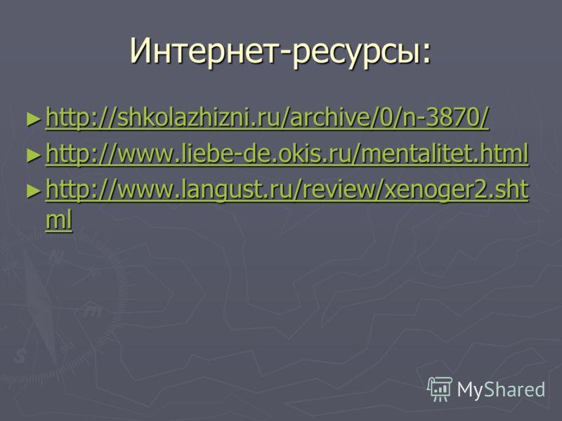 Интернет-ресурсы: http://shkolazhizni.ru/archive/0/n-3870/ http://shkolazhizni.ru/archive/0/n-3870/ http://shkolazhizni.ru/archive/0/n-3870/ http://www.liebe-de.okis.ru/mentalitet.html http://www.liebe-de.okis.ru/mentalitet.html http://www.liebe-de.o