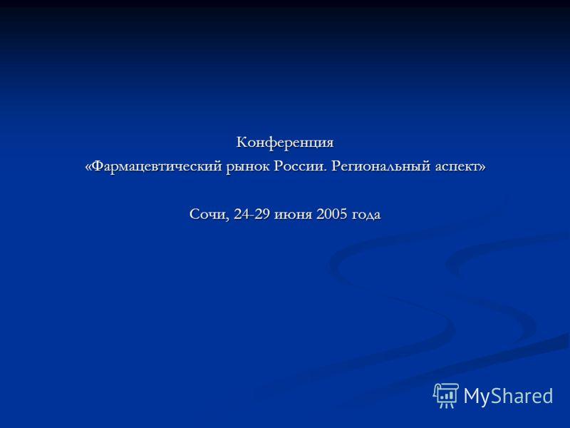 Конференция «Фармацевтический рынок России. Региональный аспект» Сочи, 24-29 июня 2005 года