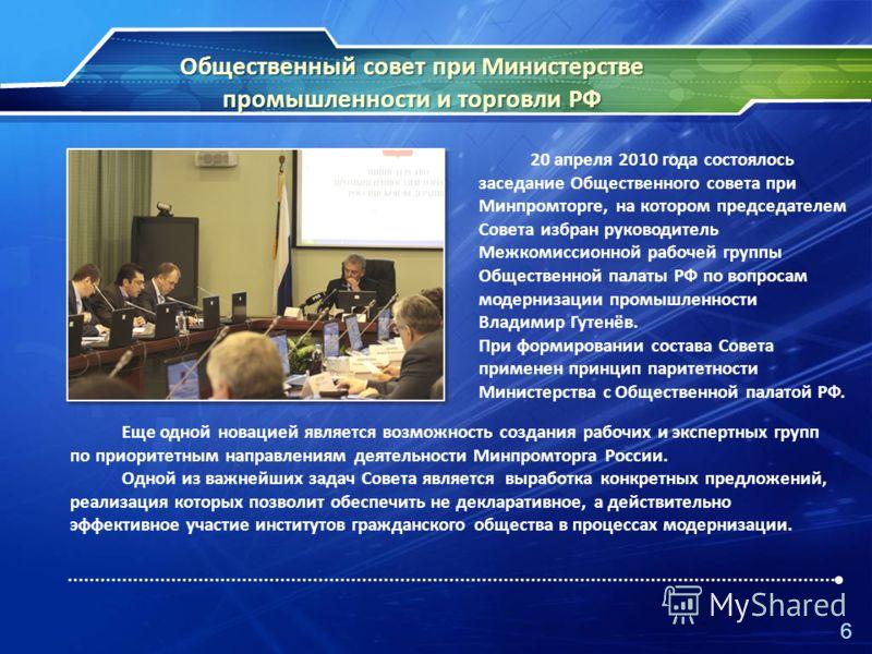 Общественный совет при Министерстве промышленности и торговли РФ 6 20 апреля 2010 года состоялось заседание Общественного совета при Минпромторге, на котором председателем Совета избран руководитель Межкомиссионной рабочей группы Общественной палаты