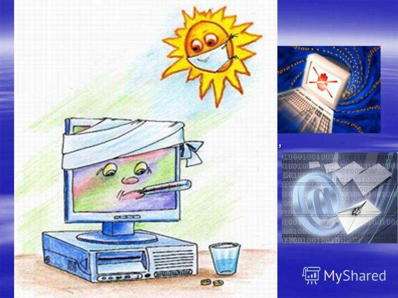 Но компьютер может «заболеть» - если в него попадет КОМПЬЮТЕРНЫЙ ВИРУС – программа-паразит, которая селится вместе с другими программами для выполнения пакостных действий: портит файлы, «засоряет» оперативную память и т. д. ОЙ!!!