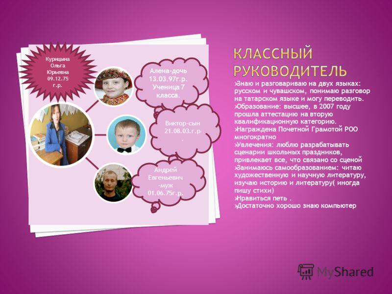 Знаю и разговариваю на двух языках: русском и чувашском, понимаю разговор на татарском языке и могу переводить. Образование: высшее, в 2007 году прошла аттестацию на вторую квалификационную категорию. Награждена Почетной Грамотой РОО многократно Увле