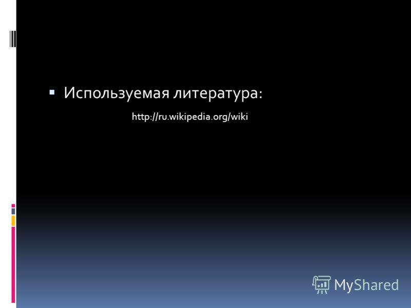 Используемая литература: http://ru.wikipedia.org/wiki