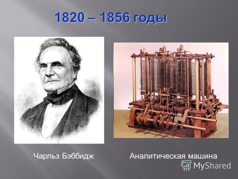 Чарльз БэббиджАналитическая машина