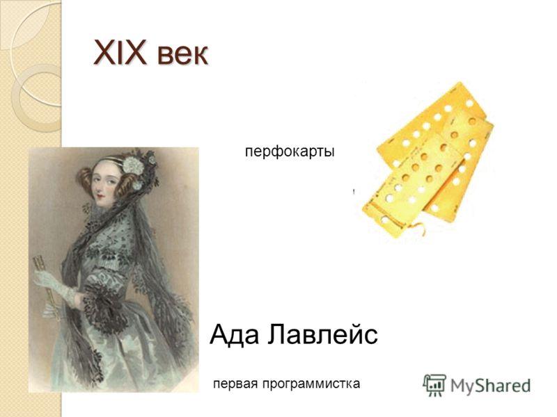 Х I Х век перфокарты Ада Лавлейс первая программистка