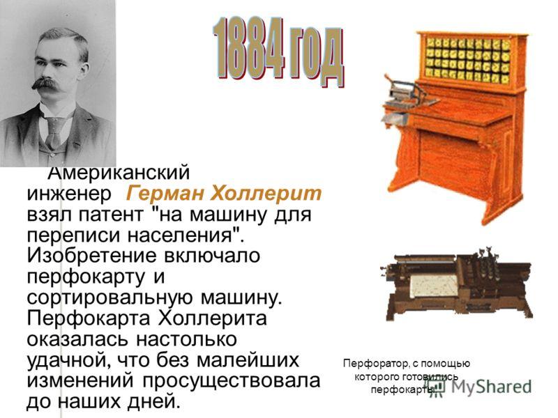 Американский инженер Герман Холлерит взял патент