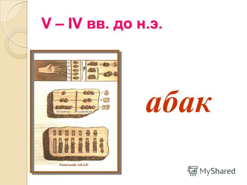 абак V – IV вв. до н.э.