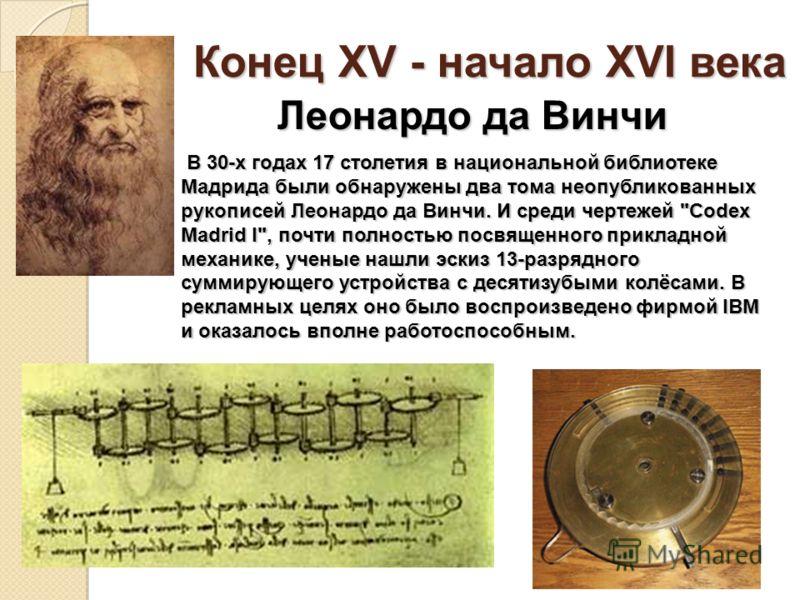 Конец XV - начало XVI века Леонардо да Винчи В 30-х годах 17 столетия в национальной библиотеке Мадрида были обнаружены два тома неопубликованных рукописей Леонардо да Винчи. И среди чертежей