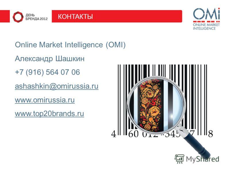 КОНТАКТЫ Online Market Intelligence (OMI) Александр Шашкин +7 (916) 564 07 06 ashashkin@omirussia.ru www.omirussia.ru www.top20brands.ru