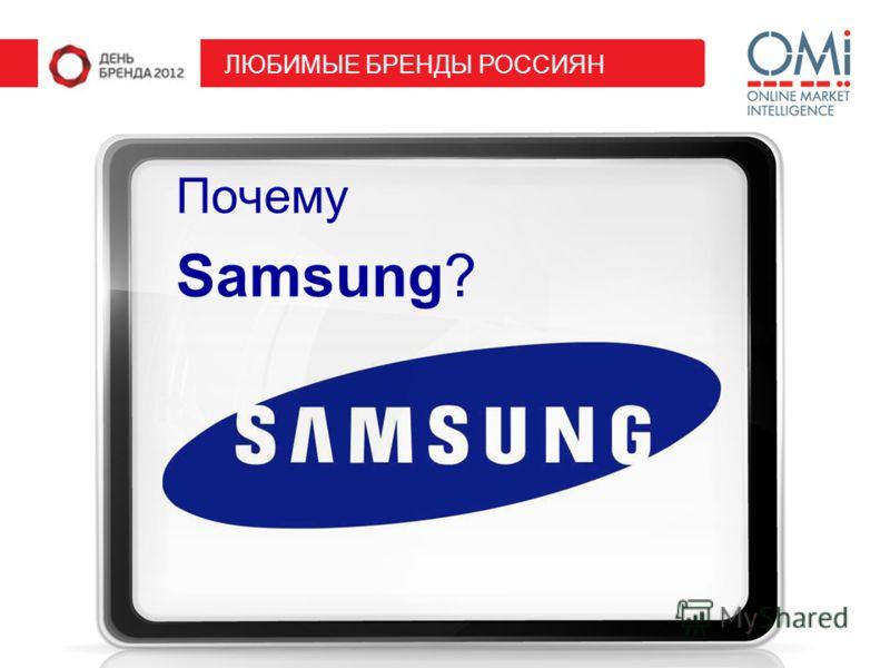 Почему Samsung? ЛЮБИМЫЕ БРЕНДЫ РОССИЯН