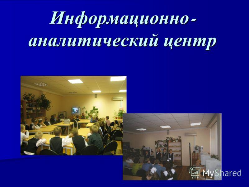 Информационно - аналитический центр