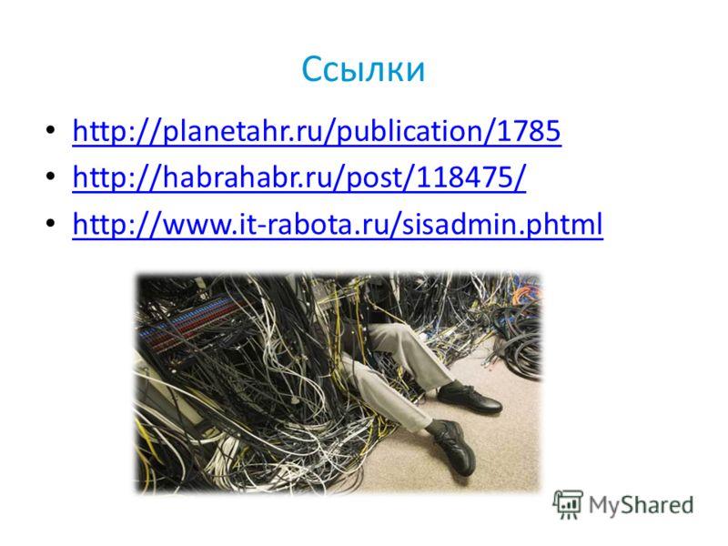 Ссылки http://planetahr.ru/publication/1785 http://habrahabr.ru/post/118475/ http://www.it-rabota.ru/sisadmin.phtml