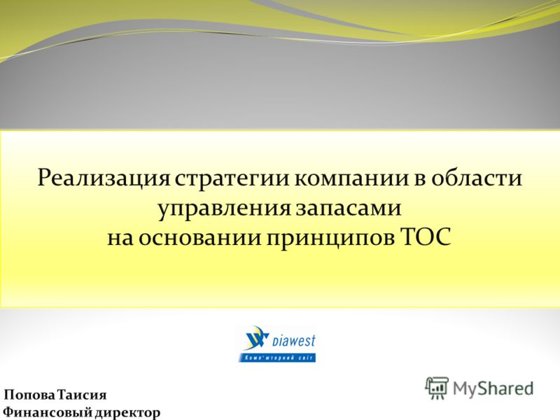 Реализация стратегии компании в области управления запасами на основании принципов ТОС