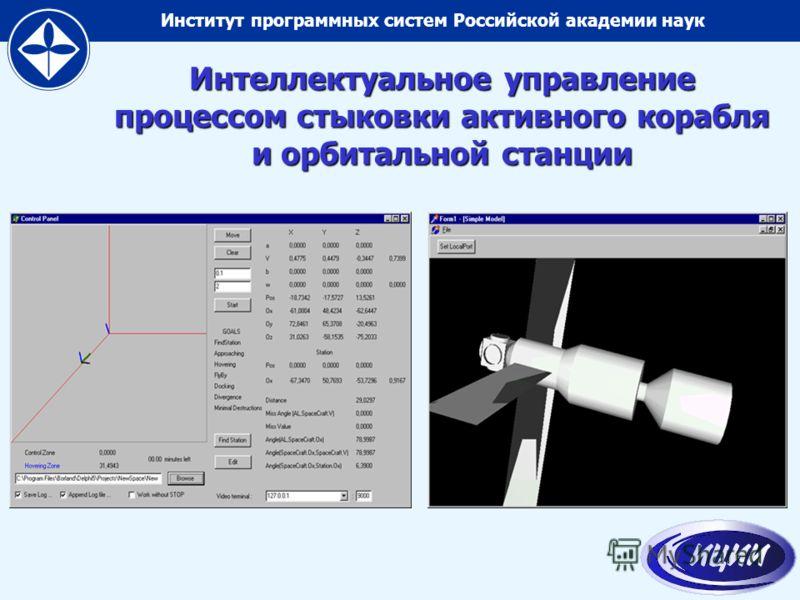 Институт программных систем Российской академии наук Интеллектуальное управление процессом стыковки активного корабля и орбитальной станции