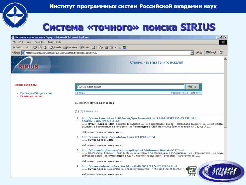 Институт программных систем Российской академии наук Система «точного» поиска SIRIUS
