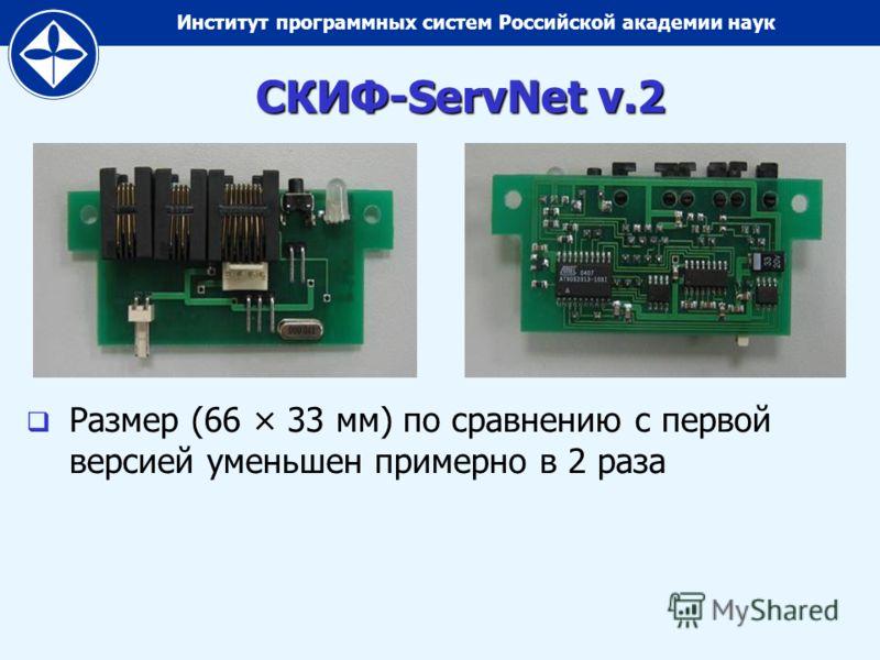 Институт программных систем Российской академии наук СКИФ-ServNet v.2 Размер (66 × 33 мм) по сравнению с первой версией уменьшен примерно в 2 раза