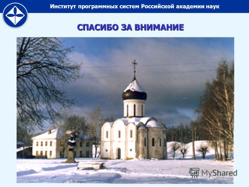 Институт программных систем Российской академии наук СПАСИБО ЗА ВНИМАНИЕ