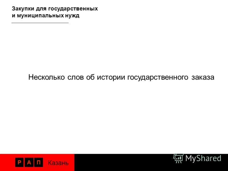 РАП Казань Закупки для государственных и муниципальных нужд Несколько слов об истории государственного заказа
