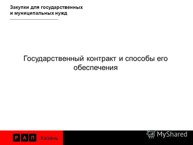 РАП Казань Закупки для государственных и муниципальных нужд Государственный контракт и способы его обеспечения