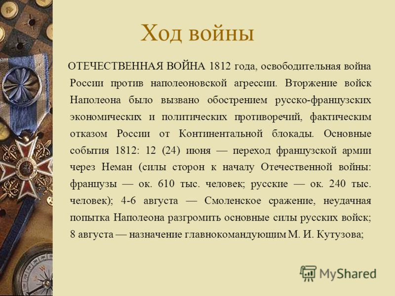 Ход войны ОТЕЧЕСТВЕННАЯ ВОЙНА 1812 года, освободительная война России против наполеоновской агрессии. Вторжение войск Наполеона было вызвано обострением русско-французских экономических и политических противоречий, фактическим отказом России от Конти