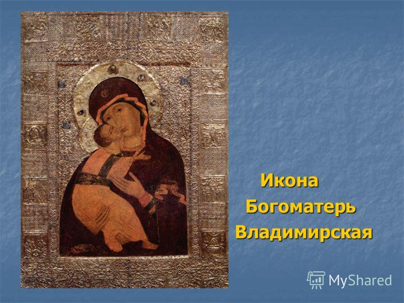 Икона Икона Богоматерь Богоматерь Владимирская Владимирская