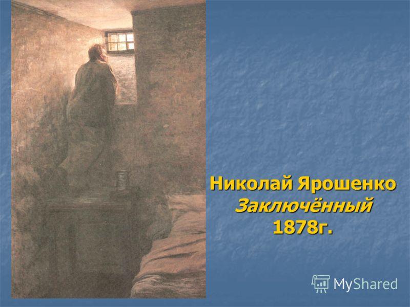 Николай Ярошенко Заключённый1878г.
