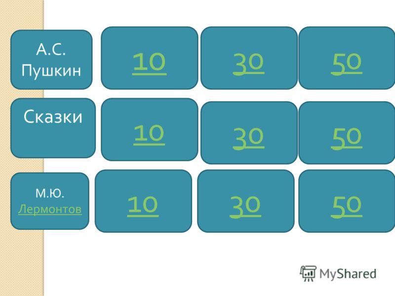 10 3050 10 3050 103050 А. С. Пушкин Сказки М. Ю. Лермонтов