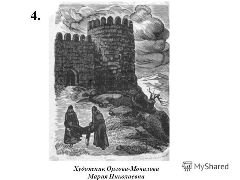 Художник Орлова-Мочалова Мария Николаевна 4.