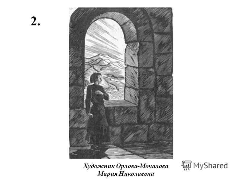 Художник Орлова-Мочалова Мария Николаевна 2.