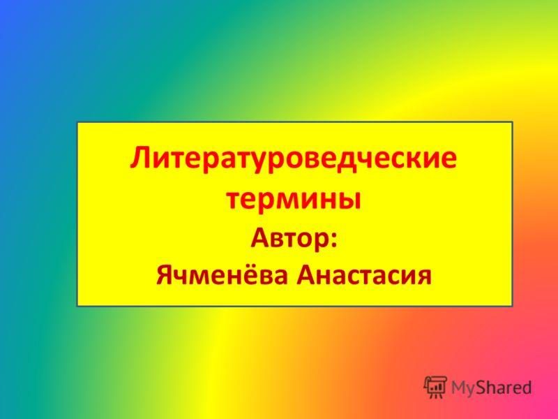 Литературоведческие термины Автор: Ячменёва Анастасия