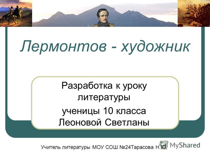 Поэт лермонтов презентация
