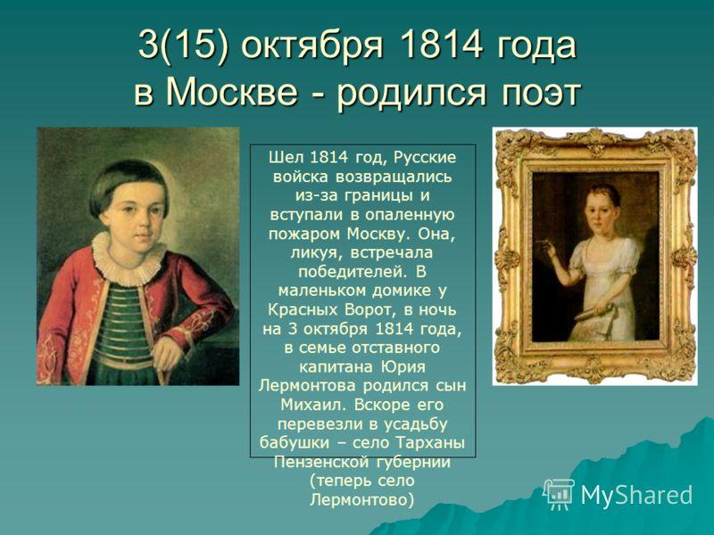 3 октября родился: