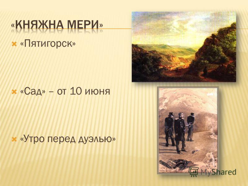 «Пятигорск» «Сад» – от 10 июня «Утро перед дуэлью»
