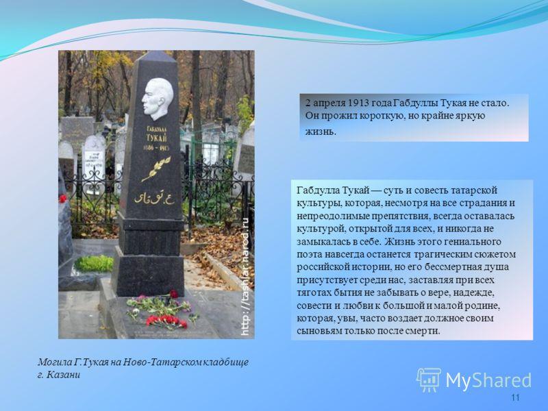 Габдулла Тукай суть и совесть татарской культуры, которая, несмотря на все страдания и непреодолимые препятствия, всегда оставалась культурой, открытой для всех, и никогда не замыкалась в себе. Жизнь этого гениального поэта навсегда останется трагиче