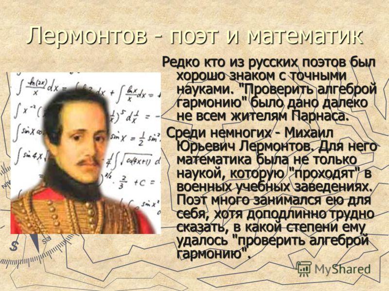Лермонтов - поэт и математик Редко кто из русских поэтов был хорошо знаком с точными науками.