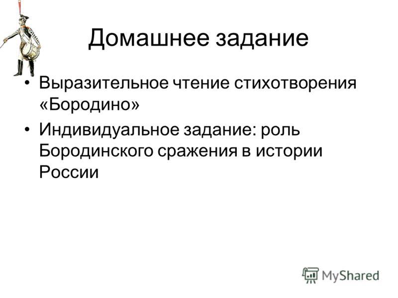 Домашнее задание Выразительное чтение стихотворения «Бородино» Индивидуальное задание: роль Бородинского сражения в истории России