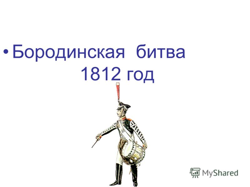 Бородинская битва 1812 год