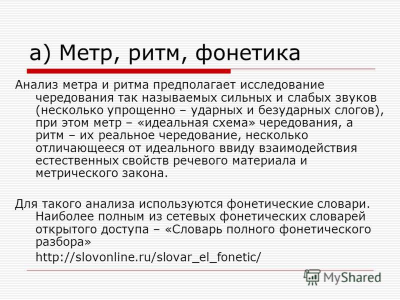 а) Метр, ритм, фонетика Анализ