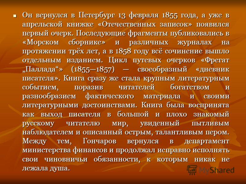 Он вернулся в Петербург 13 февраля 1855 года, а уже в апрельской книжке «Отечественных записок» появился первый очерк. Последующие фрагменты публиковались в «Морском сборнике» и различных журналах на протяжении трёх лет, а в 1858 году всё сочинение в