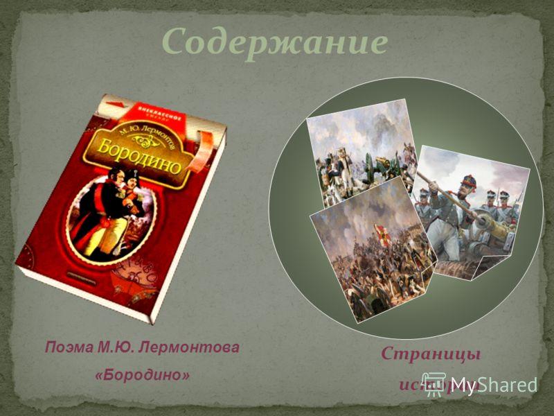 Содержание Страницы истории Поэма М.Ю. Лермонтова «Бородино»