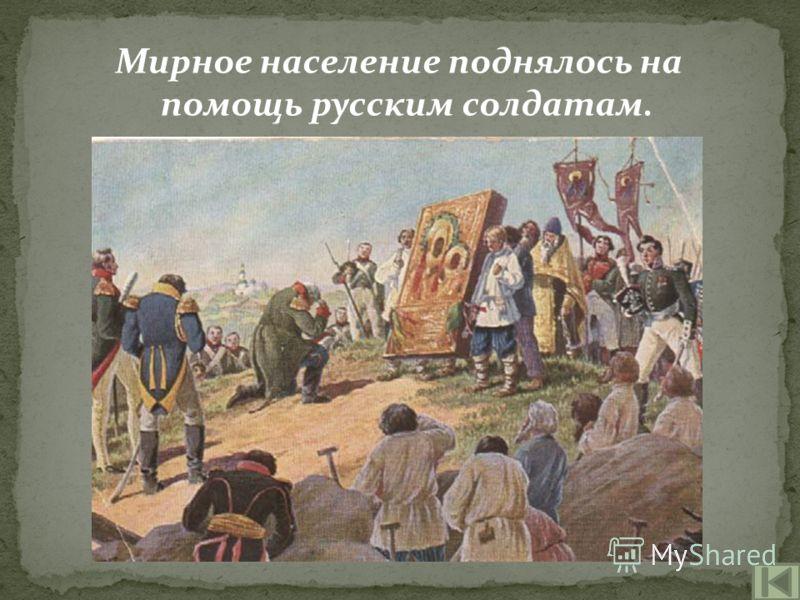 Мирное население поднялось на помощь русским солдатам.