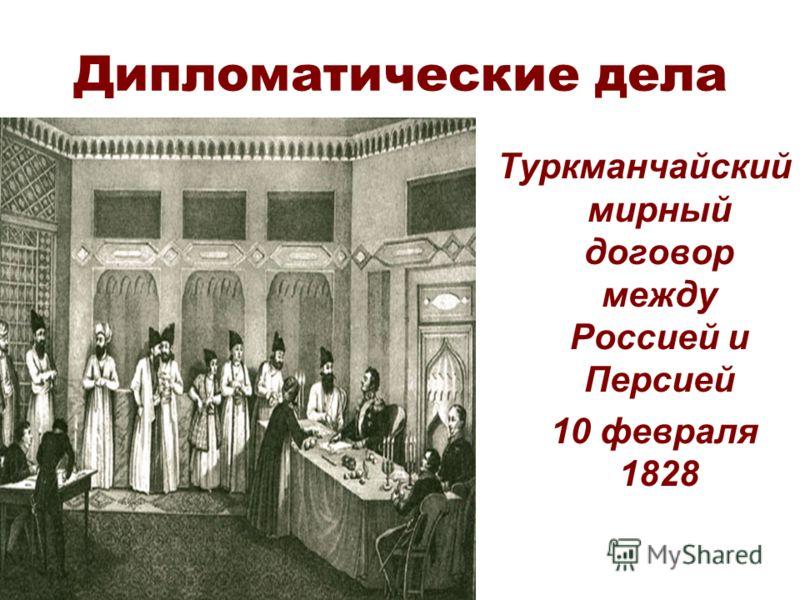 Дипломатические дела Туркманчайский мирный договор между Россией и Персией 10 февраля 1828