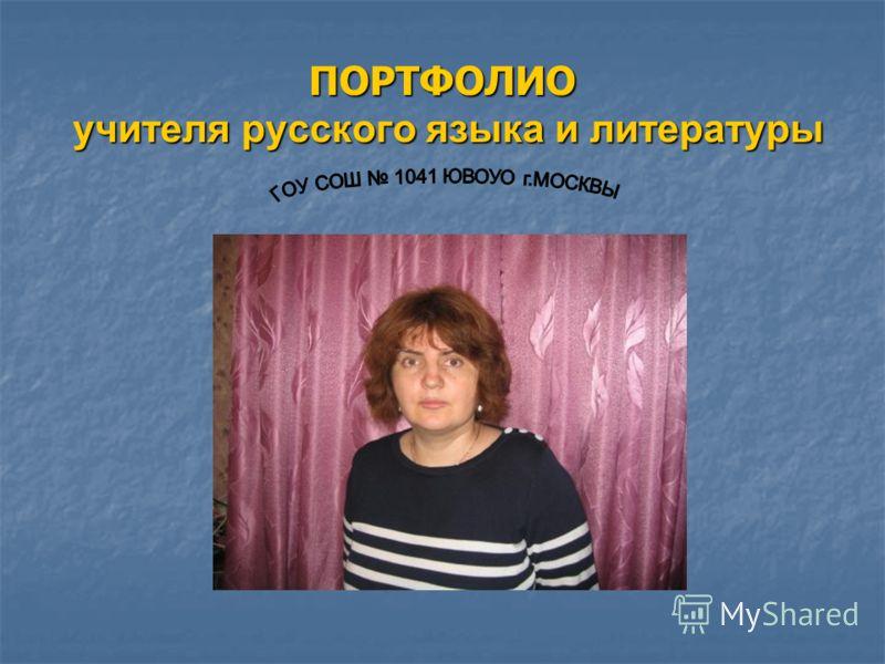 Портфолио учителя русского языка и